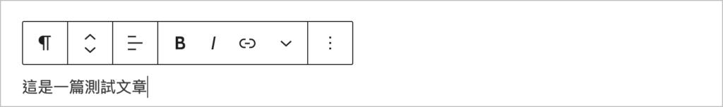 new gutenberg toolbar in WP 5.5